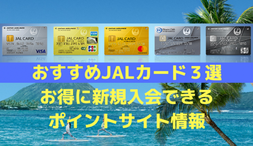 おすすめのJALカード3選とお得に新規入会できるポイントサイト情報