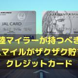 陸マイラーが持つべきJALマイルがザクザク貯まるクレジットカード