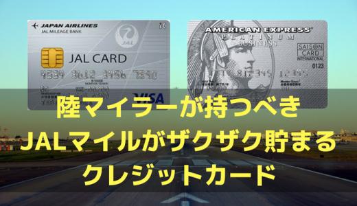 【2018年9月更新】陸マイラーが持つべきJALマイルがザクザク貯まるクレジットカード