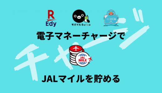 電子マネーEdy・モバイルSuica・SMART ICOCAのチャージでJALマイルを貯める方法