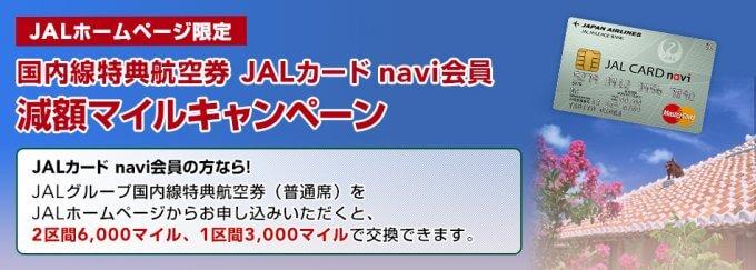 JALカードnavi 国内線特典航空券 減額マイルキャンペーン