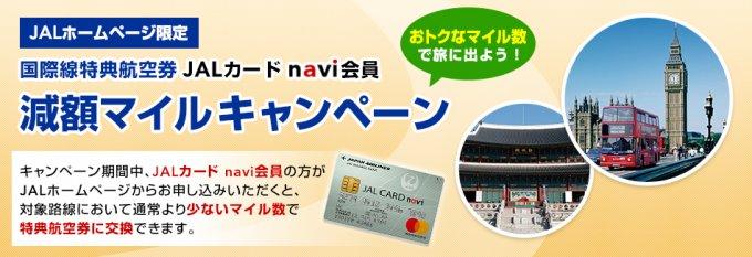 JALカードnavi 国際線特典航空券 減額マイルキャンペーン
