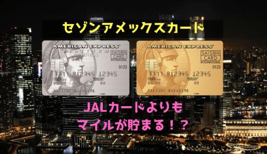 最強JALマイル還元率1.375%!セゾン・アメリカン・エキスプレス・カード