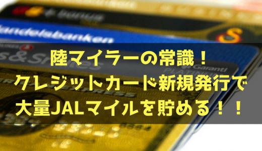 陸マイラーの常識!クレジットカード新規発行で大量JALマイルを貯める!!