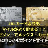 JALカードよりもマイルがよく貯まる!?セゾン・アメリカン・エキスプレス・カードをお得に申し込むポイントサイト情報