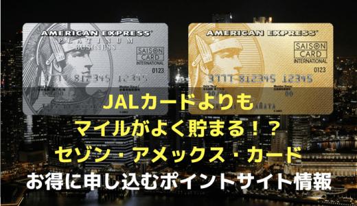【2018年9月更新】JALカードよりもマイルがよく貯まる!?セゾン・アメリカン・エキスプレス・カードをお得に申し込むポイントサイト情報