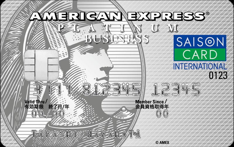 セゾンプラチナ・ビジネス・アメリカン・エキスプレス・カードのカードフェイス