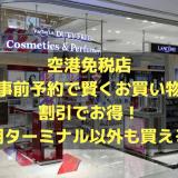 成田空港免税店は事前予約で賢くお買い物!