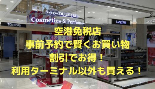 成田空港免税店は事前予約で賢くお買い物!割引でお得!探す手間無し!利用ターミナル以外の免税品も買える!!