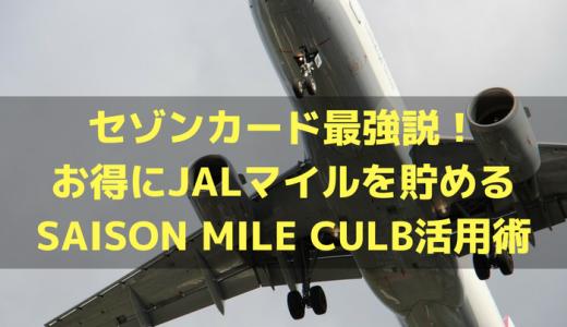 セゾンカードをJALマイル最強にするSAISON MILE CULB活用術!!