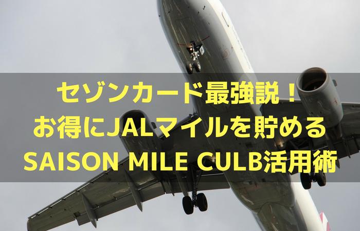 セゾンカード最強説!お得にJALマイルを貯めるSAISON MILE CULB活用術!!