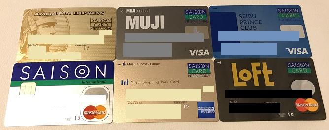 複数のセゾンカードを使い分け