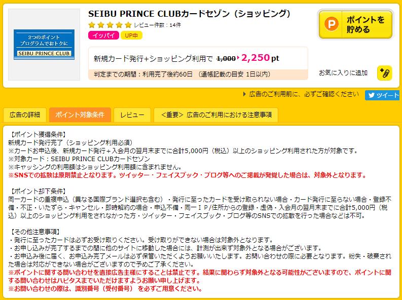 SEIBU PRINCE CLUBの詳細ページ
