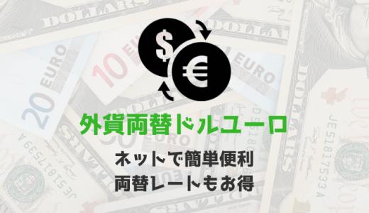 ネット宅配で簡単便利な外貨両替ドルユーロは両替レートもお得だった!!