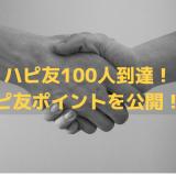 ハピタス友達紹介100人到達!気になるハピ友ポイントを公開!!