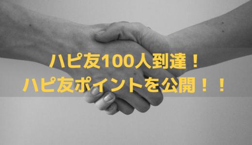 諦めなくて良かった!ハピタス友達紹介100人到達!気になるハピ友ポイントを公開!!