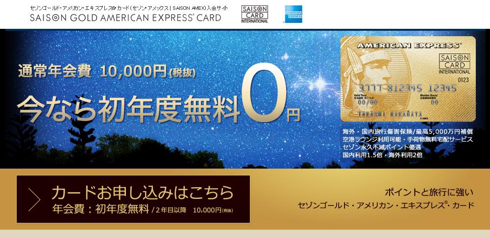 セゾンゴールド・アメリカン・エキスプレス・カードの申込み画面
