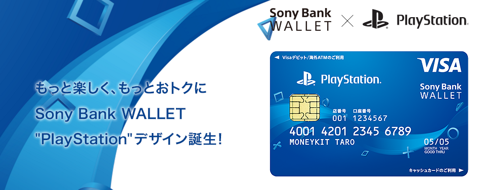 Sony Bank WALLET PlayStationデザインカード