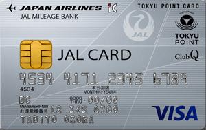陸マイラーに一押し「JALカード TOKYU POINT ClubQ(普通カード)」