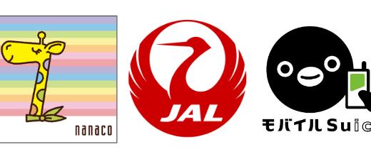 【2018年版】電子マネー(Edy・nanaco・モバイルSuica・SMART ICOCA)のチャージでJALマイルを貯める方法