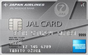 旅行好きマイラーに勧めたい「JAL アメリカン・エキスプレス・カード(普通カード)」