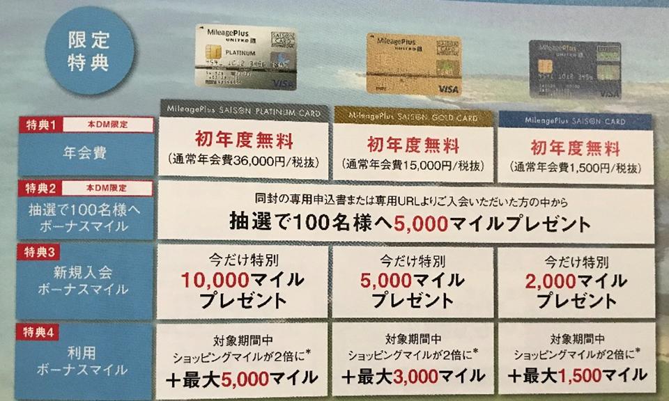 「MileagePlusセゾン プラチナカード」インビテーションの特典