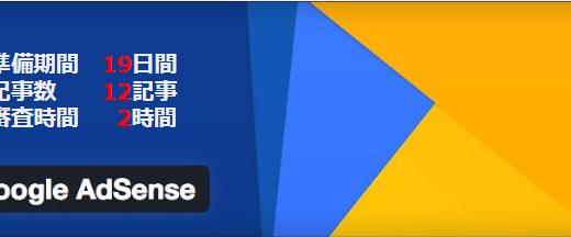 【2017年5月】Google AdSenseに、準備期間が19日、12記事、審査が2時間で完了して合格した話。