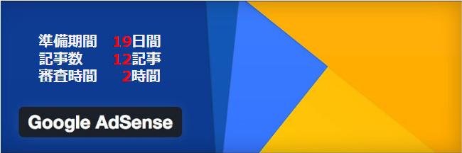 Google AdSenseに、準備期間が19日、12記事、審査が2時間で完了して合格した話。