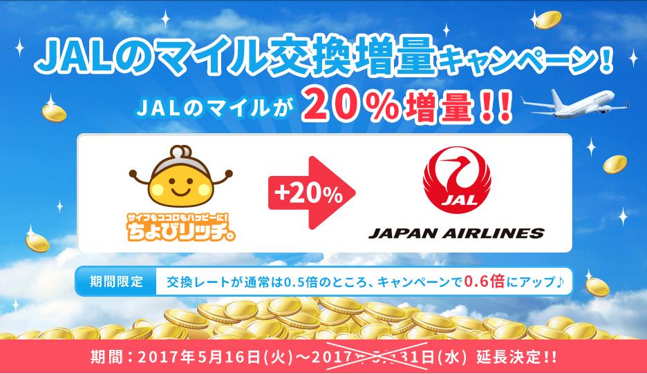 延長決定!!6月30日まで。ちょびリッチ「JALマイル交換20%増量キャンペーン」