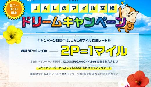 【6/1~8/31限定】JALマイルを一気に貯めるチャンス!モッピーのドリームキャンペーンでJAL特典航空券をゲットしよう!!