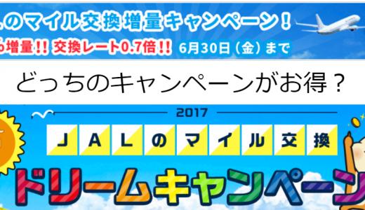 【モッピー vs ちょびリッチ】JALマイルを貯めるならどちらのキャンペーンがお得か?