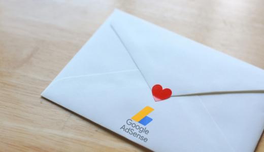 心待ちにしているGoogle AdSenceからのお手紙