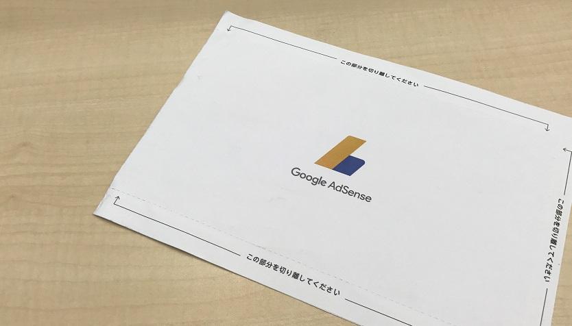 Google AdSenceからのお手紙が届いた