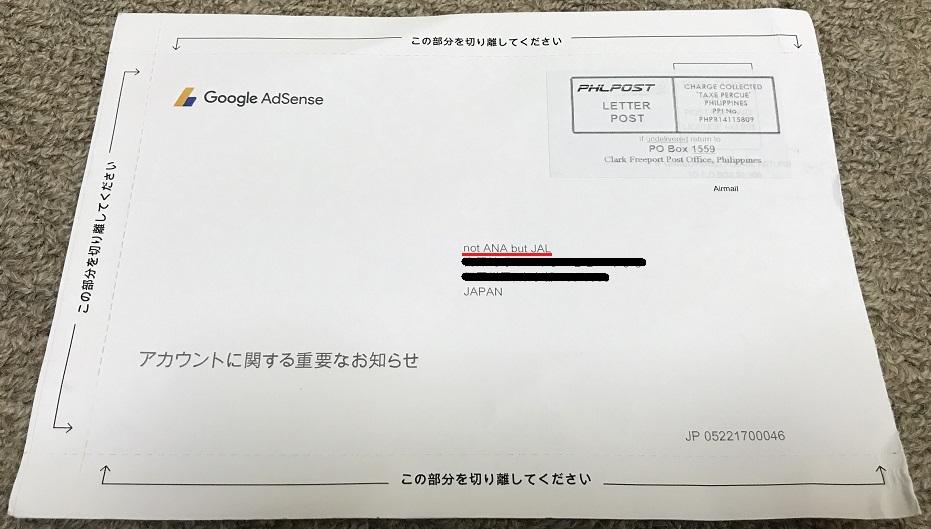 Google AdSenceからのお手紙