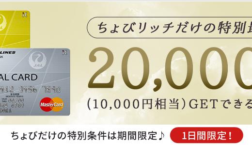 【6/23限定】急げ!1日限りの特別最強還元。JALカードの新規発行で20,000ポイント(10,000円相当、5,200JALマイル相当)がもらえるチャンス!!