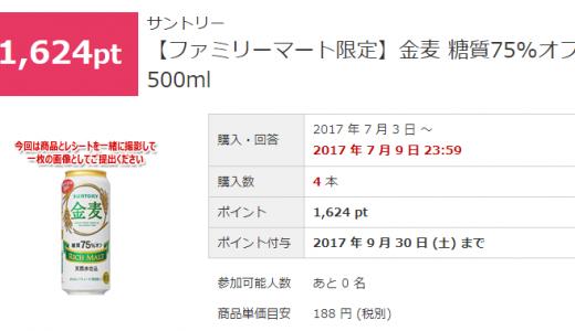 【ちょびリッチ】実質無料!金麦 糖質75%オフ 500ml×4本で1,624ポイント(812円相当、422JALマイル相当)をゲット!!