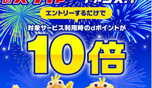 激熱!dポイント夏のスーパァーチャンス第1弾でポイント3重取り!!