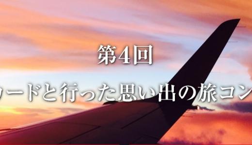 応募だけでJALマイルがもらえる「JALカードと行った思い出の旅コンテスト」