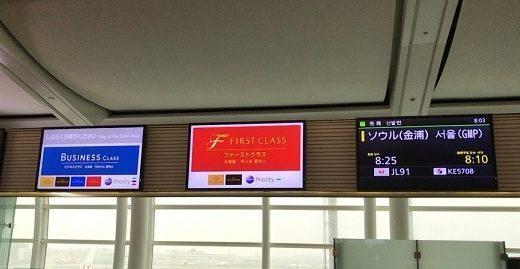 JALと大韓航空で行く韓国/香港3泊4日旅行記 vol.2 ~JL91搭乗 羽田→金浦、韓国ステイ~