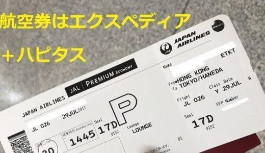 「台湾旅行2017 ~準備編~」航空券はエクスペディア+ハピタスがお得。