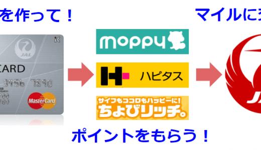 【2019年版】JALカードを一番お得に発行できる新規入会キャンペーンとその方法を公開!!