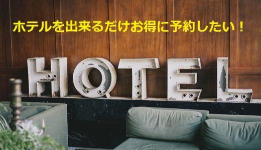 「台湾旅行2017 ~準備編~」ホテルを出来るだけお得に予約したい!