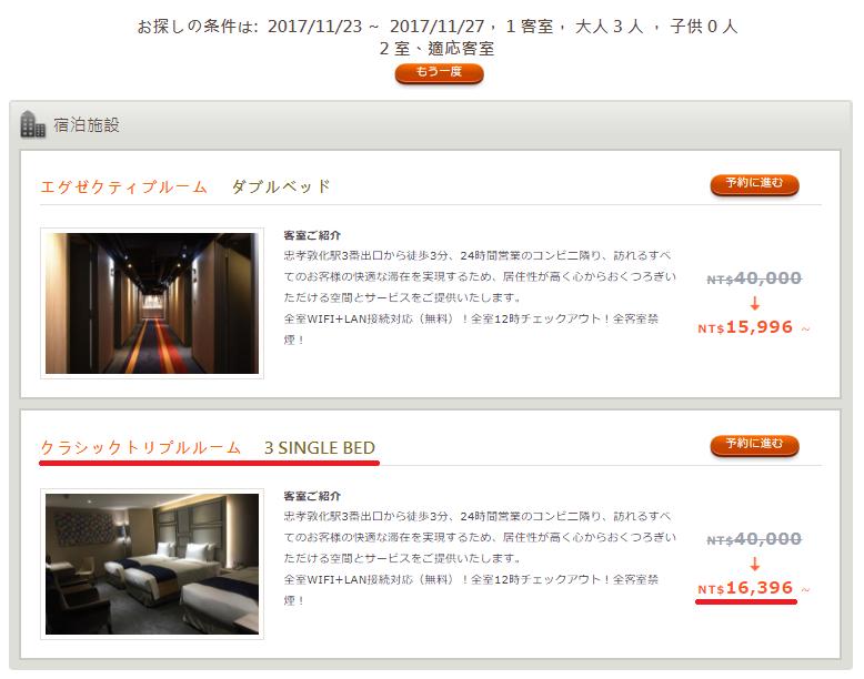 ホテル公式サイトを確認
