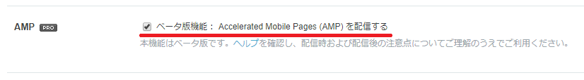 Accelerated Mobile Pages (AMP) を配信する