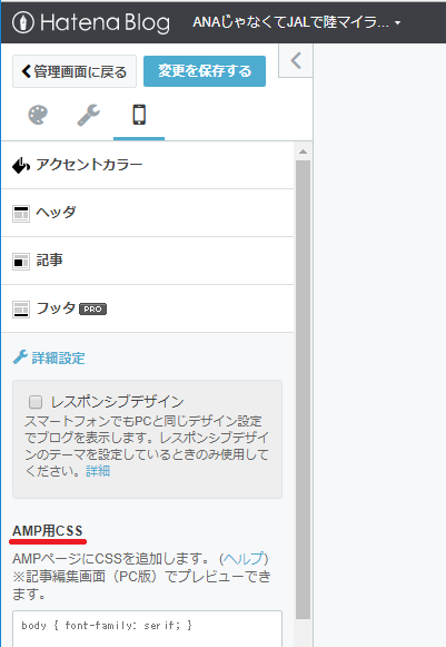 AMP用CSS