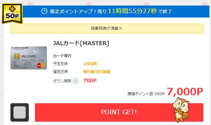 モッピーのJALカードMASTERのページ