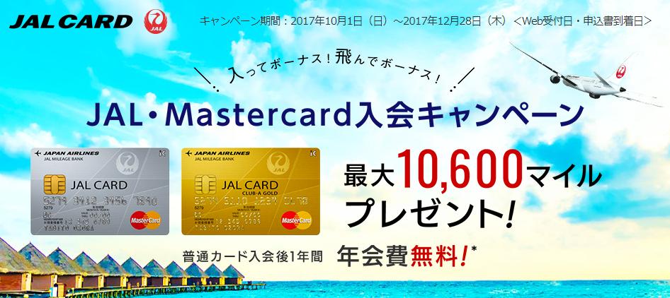 JALカードMASTER新規入会キャンペーン
