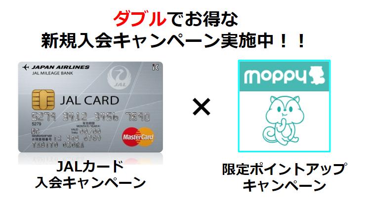 期間限定!JALカード&モッピーダブルでお得な新規キャンペーンを実施中!!