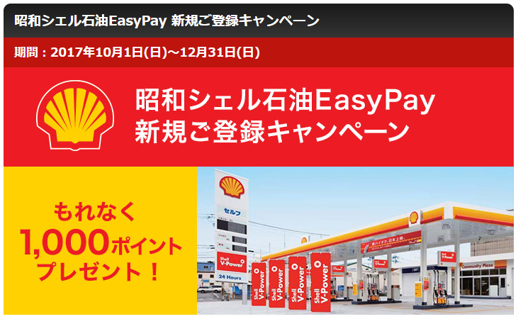 EasyPay新規登録キャンペーン