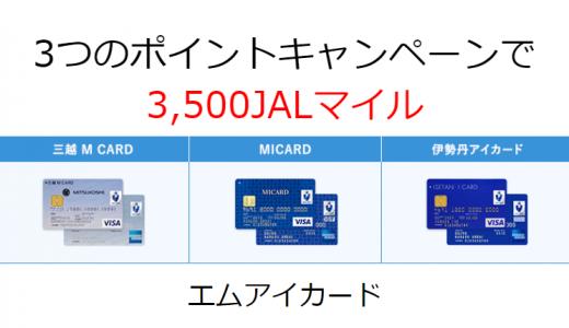 JALマイラー必読!エムアイカード発行したら3つのポイントキャンペーンで3,500JALマイル獲得せよ!!